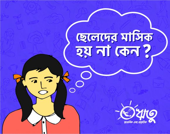 Is menstruation only for girls